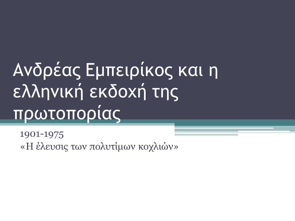 Ανδρέας Εμπειρίκος και η ελληνική εκδοχή της πρωτοπορίας 1901-1975 «Η έλευσις των πολυτίμων κοχλιών»