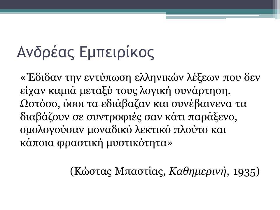 Ανδρέας Εμπειρίκος «Έδιδαν την εντύπωση ελληνικών λέξεων που δεν είχαν καμιά μεταξύ τους λογική συνάρτηση.