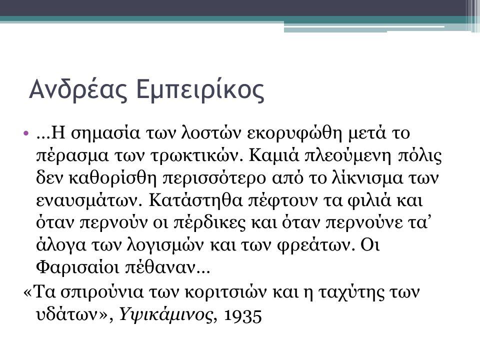 Ανδρέας Εμπειρίκος •…Η σημασία των λοστών εκορυφώθη μετά το πέρασμα των τρωκτικών.