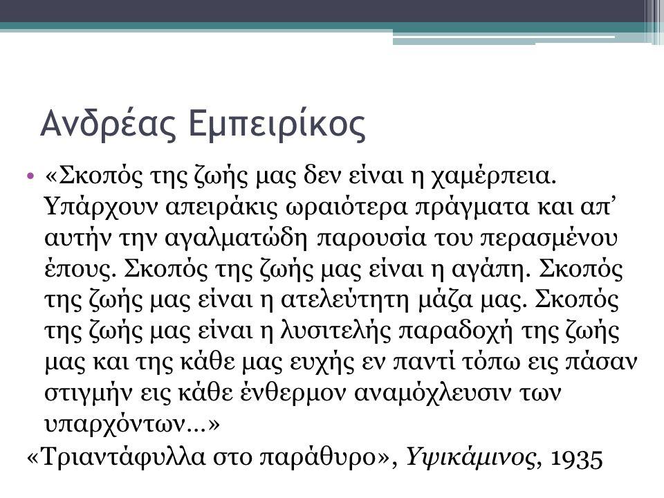 Ανδρέας Εμπειρίκος •«Σκοπός της ζωής μας δεν είναι η χαμέρπεια.