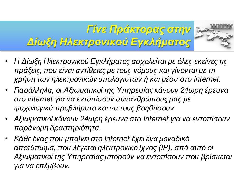 •Η Δίωξη Ηλεκτρονικού Εγκλήματος ασχολείται με όλες εκείνες τις πράξεις, που είναι αντίθετες με τους νόμους και γίνονται με τη χρήση των ηλεκτρονικών