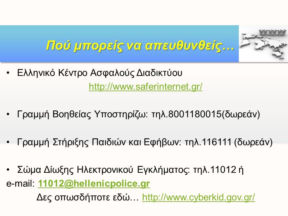 •Ελληνικό Κέντρο Ασφαλούς Διαδικτύου http://www.saferinternet.gr/ •Γραμμή Βοηθείας Υποστηρίζω: τηλ.8001180015(δωρεάν) •Γραμμή Στήριξης Παιδιών και Εφή