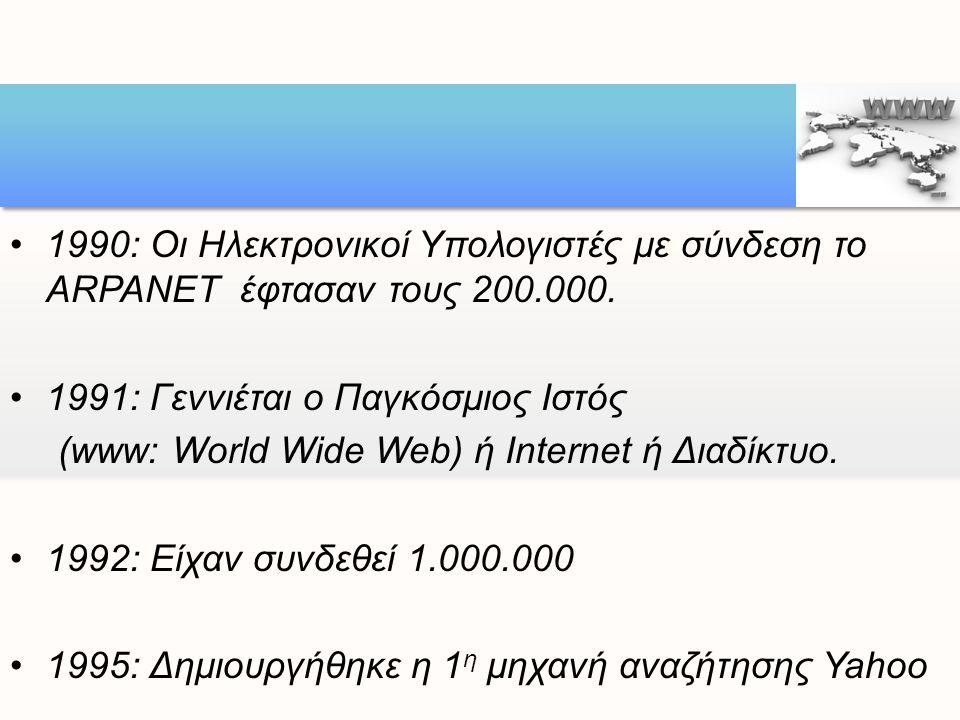•1990: Οι Ηλεκτρονικοί Υπολογιστές με σύνδεση το ARPANET έφτασαν τους 200.000. •1991: Γεννιέται ο Παγκόσμιος Ιστός (www: World Wide Web) ή Internet ή