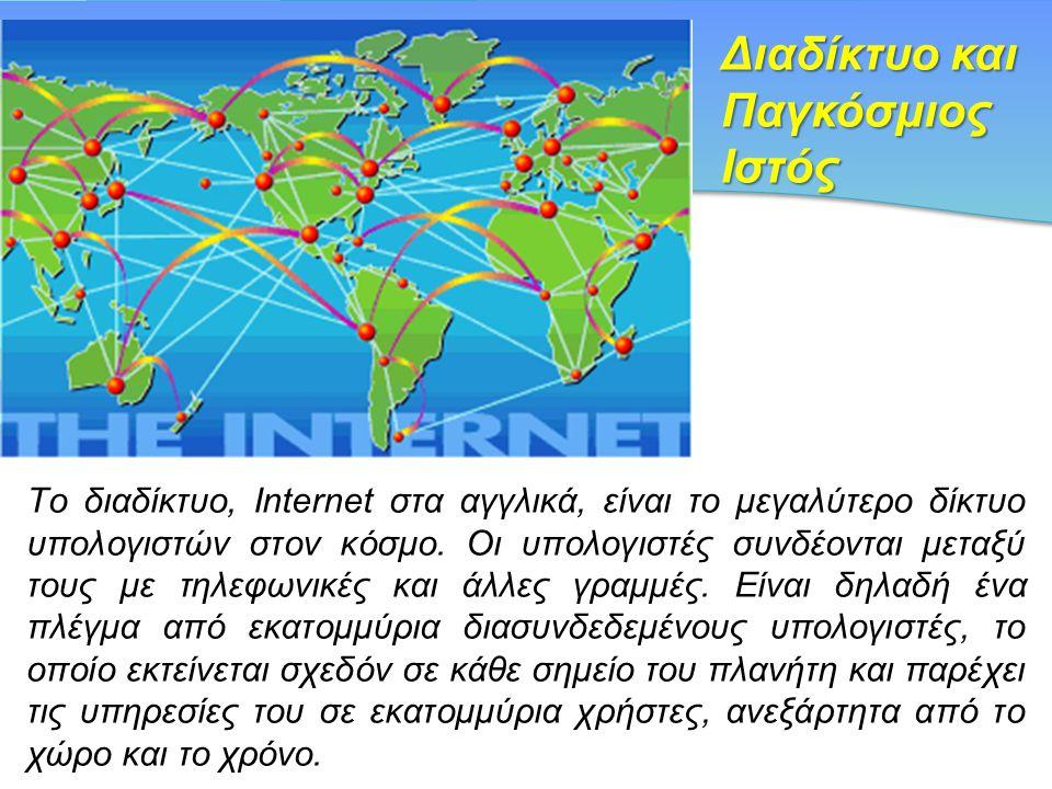 Διαδίκτυο και Παγκόσμιος Ιστός Το διαδίκτυο, Internet στα αγγλικά, είναι το μεγαλύτερο δίκτυο υπολογιστών στον κόσμο. Οι υπολογιστές συνδέονται μεταξύ