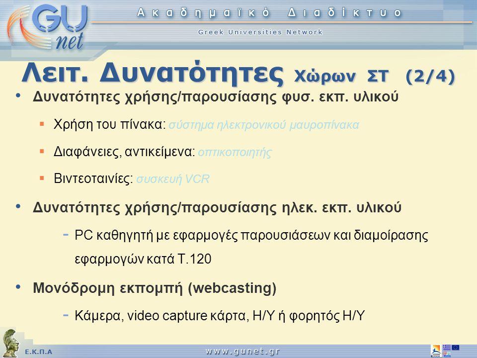 Ε.Κ.Π.Α Λειτ. Δυνατότητες Χώρων ΣΤ (2/4) • Δυνατότητες χρήσης/παρουσίασης φυσ. εκπ. υλικού  Χρήση του πίνακα: σύστημα ηλεκτρονικού μαυροπίνακα  Διαφ