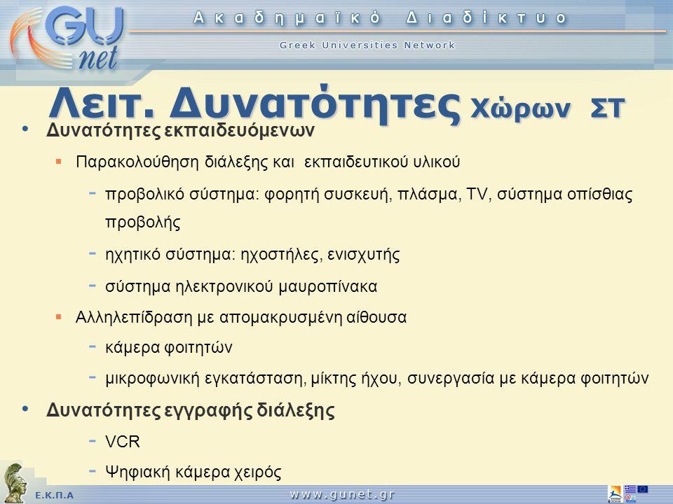 Ε.Κ.Π.Α • Δυνατότητες εκπαιδευόμενων  Παρακολούθηση διάλεξης και εκπαιδευτικού υλικού - προβολικό σύστημα: φορητή συσκευή, πλάσμα, TV, σύστημα οπίσθι