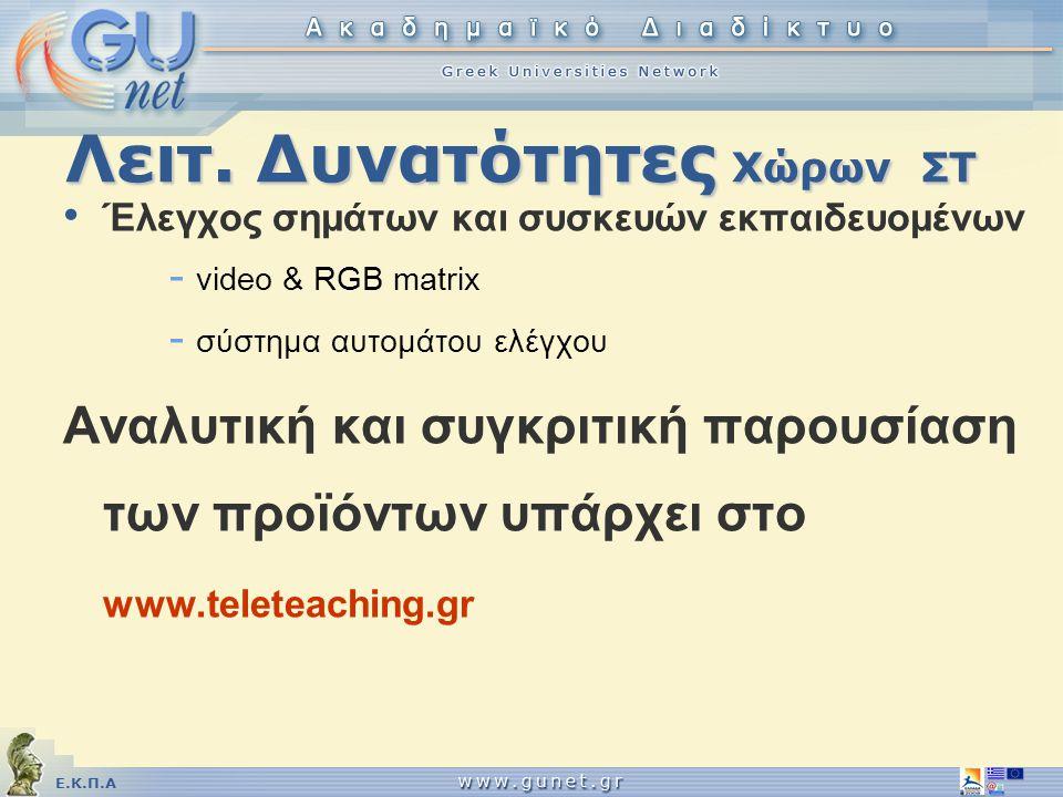 Ε.Κ.Π.Α Λειτ. Δυνατότητες Χώρων ΣΤ • Έλεγχος σημάτων και συσκευών εκπαιδευομένων - video & RGB matrix - σύστημα αυτομάτου ελέγχου Αναλυτική και συγκρι
