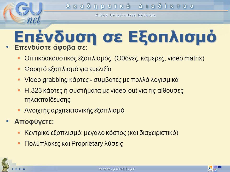 Ε.Κ.Π.Α Επένδυση σε Εξοπλισμό • Επενδύστε άφοβα σε:  Οπτικοακουστικός εξοπλισμός (Οθόνες, κάμερες, video matrix)  Φορητό εξοπλισμό για ευελιξία  Vi