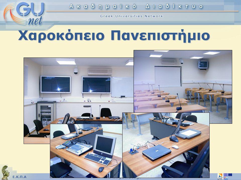 Ε.Κ.Π.Α Χαροκόπειο Πανεπιστήμιο