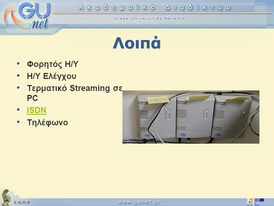 Ε.Κ.Π.Α Λοιπά • Φορητός Η/Υ • Η/Υ Ελέγχου • Τερματικό Streaming σε PC • ISDN • Τηλέφωνο