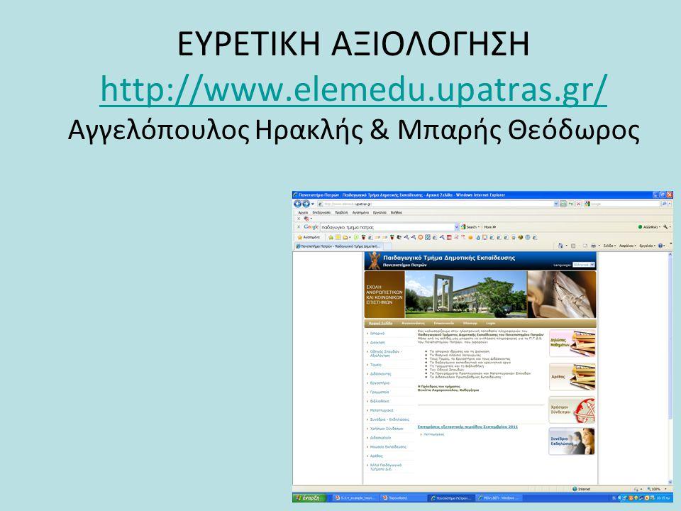 ΕΥΡΕΤΙΚΗ ΑΞΙΟΛΟΓΗΣΗ http://www.elemedu.upatras.gr/ Αγγελόπουλος Ηρακλής & Μπαρής Θεόδωρος http://www.elemedu.upatras.gr/