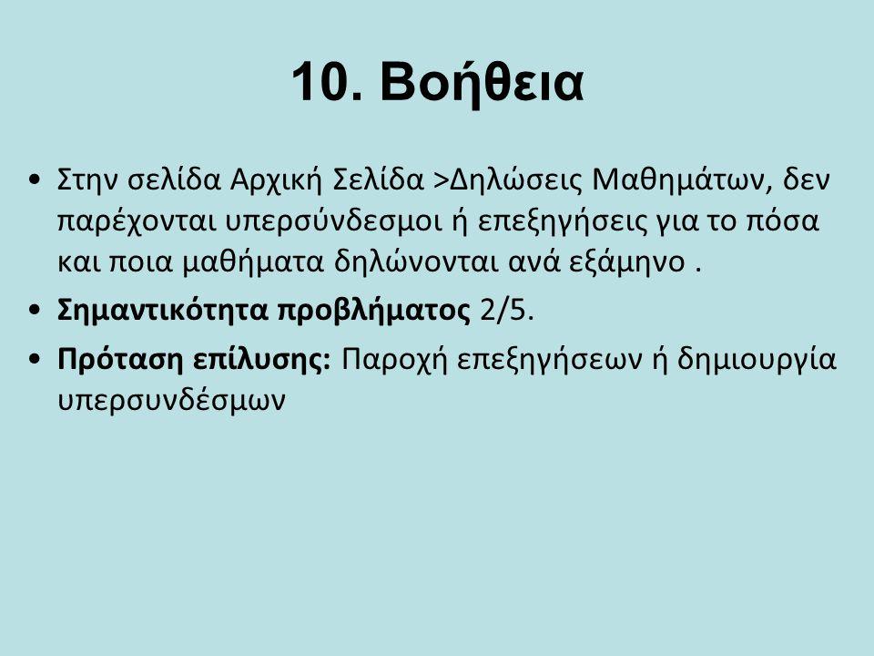 10. Βοήθεια •Στην σελίδα Αρχική Σελίδα >Δηλώσεις Μαθημάτων, δεν παρέχονται υπερσύνδεσμοι ή επεξηγήσεις για το πόσα και ποια μαθήματα δηλώνονται ανά εξ