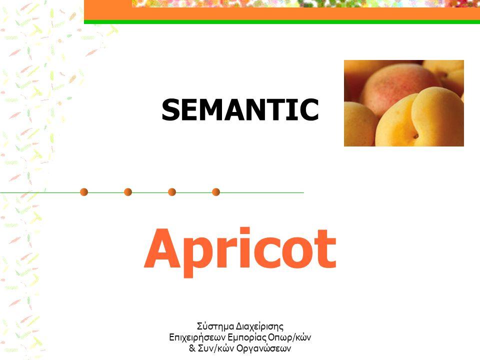 Σύστημα Διαχείρισης Επιχειρήσεων Εμπορίας Οπωρ/κών & Συν/κών Οργανώσεων SΕΜANTIC Apricot