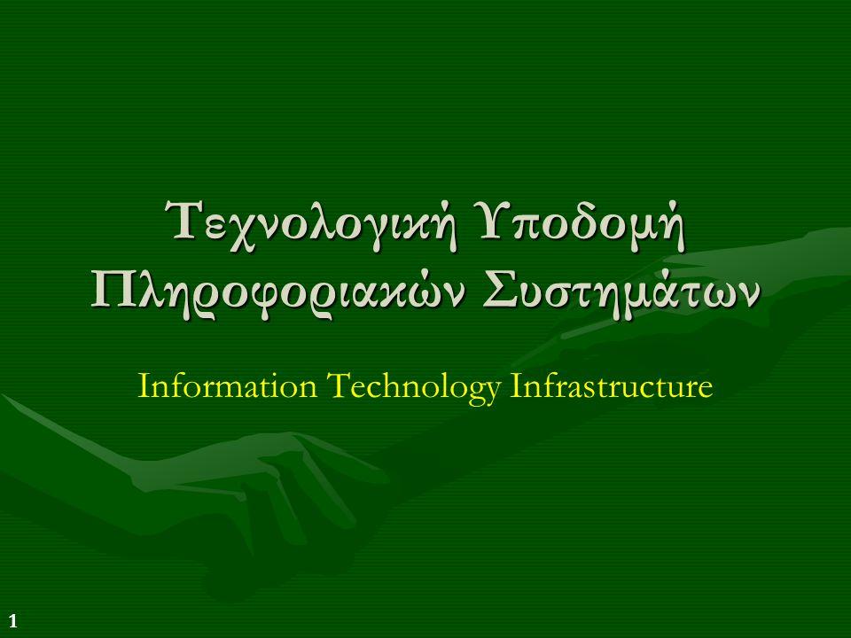 11 Τεχνολογική Υποδομή Πληροφοριακών Συστημάτων Information Technology Infrastructure