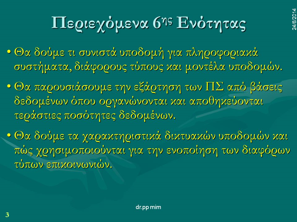 24 24/6/2014 dr.pp mim 24 24/6/2014 Λέξεις – Κλειδιά 6 ης Ενότητας •Blade server •Chat •Client / server •Data mining •Data warehouse •Database •Discussion groups •Grid computing •Instant messaging •IP telephony •IT infrastructure •Mainframes •Open-source software •Outsourcing •RFID label •Total cost of ownership •Virtual private network •Wi-Fi