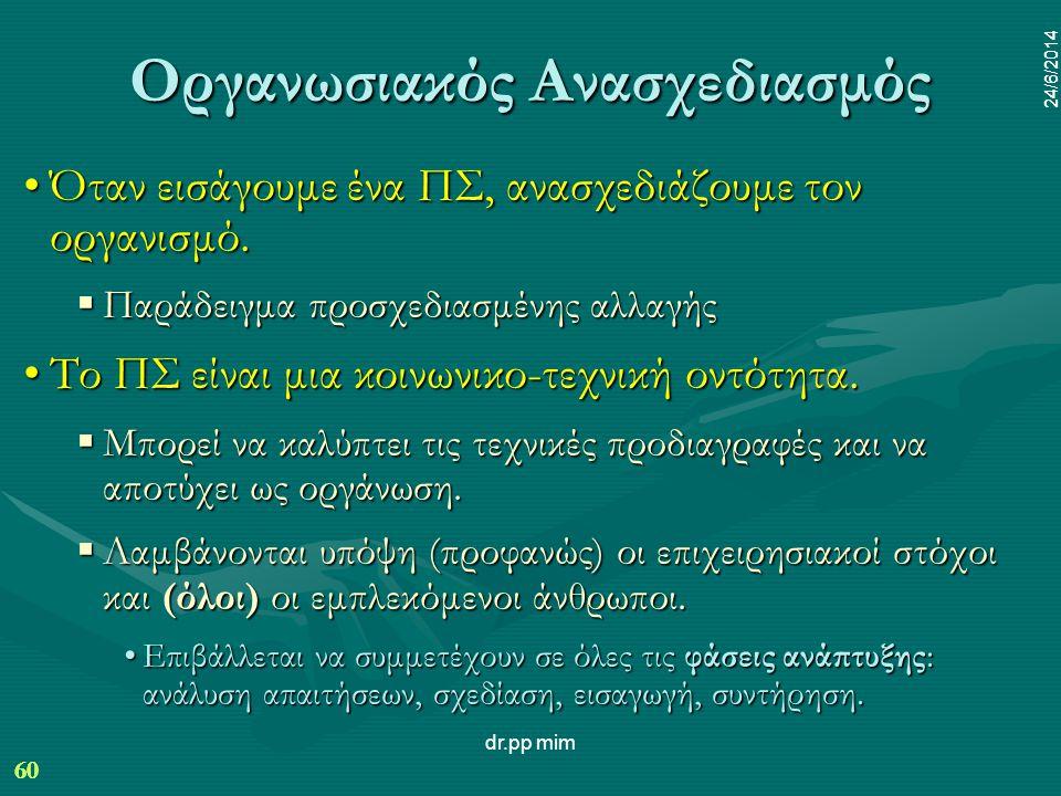 60 24/6/2014 dr.pp mim 60 24/6/2014 Οργανωσιακός Ανασχεδιασμός •Όταν εισάγουμε ένα ΠΣ, ανασχεδιάζουμε τον οργανισμό.