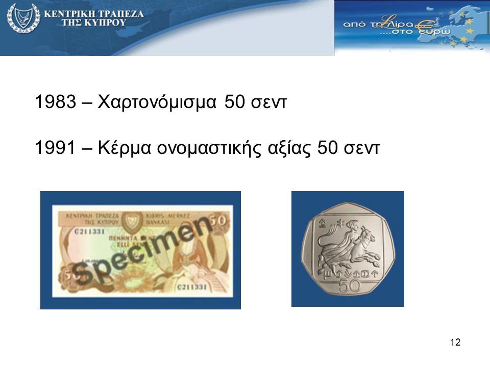 1983 – Χαρτονόμισμα 50 σεντ 1991 – Κέρμα ονομαστικής αξίας 50 σεντ 12