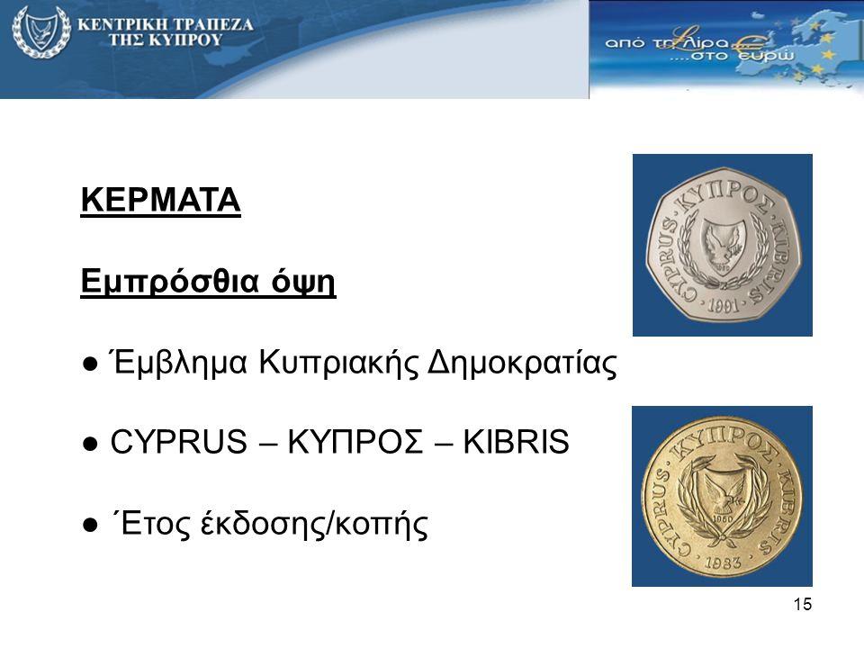 ΚΕΡΜΑΤΑ Εμπρόσθια όψη ● Έμβλημα Κυπριακής Δημοκρατίας ● CYPRUS – ΚΥΠΡΟΣ – KIBRIS ● ΄Ετος έκδοσης/κοπής 15