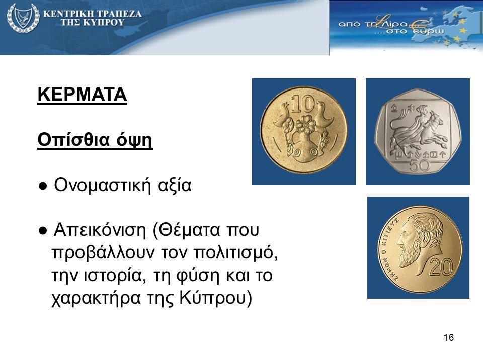 ΚΕΡΜΑΤΑ Οπίσθια όψη ● Ονομαστική αξία ● Απεικόνιση (Θέματα που προβάλλουν τον πολιτισμό, την ιστορία, τη φύση και το χαρακτήρα της Κύπρου) 16