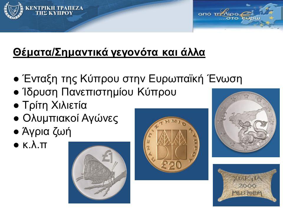 18 Θέματα/Σημαντικά γεγονότα και άλλα ● Ένταξη της Κύπρου στην Ευρωπαϊκή Ένωση ● Ίδρυση Πανεπιστημίου Κύπρου ● Τρίτη Χιλιετία ● Ολυμπιακοί Αγώνες ● Άγρια ζωή ● κ.λ.π
