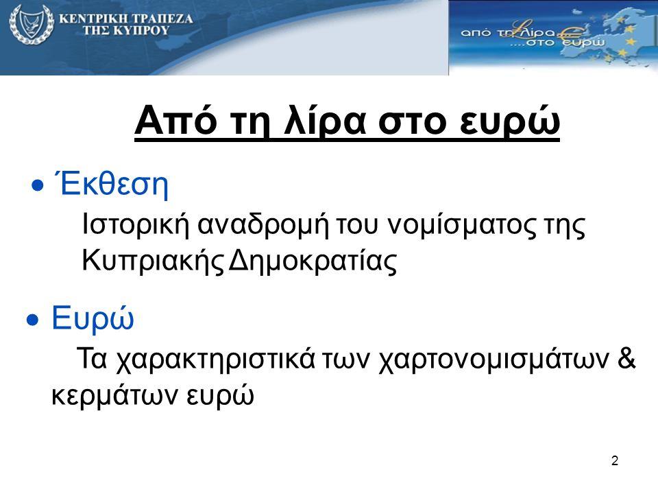 ● 1960 – Ίδρυση της Κυπριακής Δημοκρατίας ● Nομισματική μονάδα - Κυπριακή Λίρα ● Δεκαδικό σύστημα - Mιλς 3