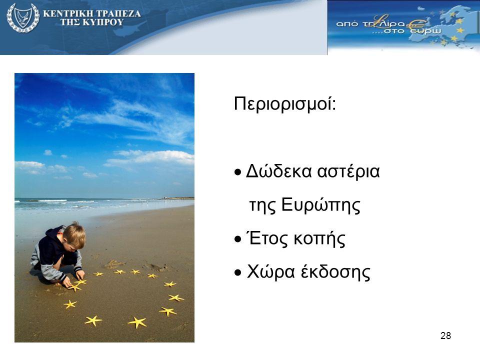 Περιορισμοί:  Δώδεκα αστέρια της Ευρώπης  Έτος κοπής  Χώρα έκδοσης 28