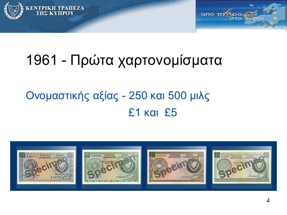 1961 - Πρώτα χαρτονομίσματα Ονομαστικής αξίας - 250 και 500 μιλς £1 και £5 4