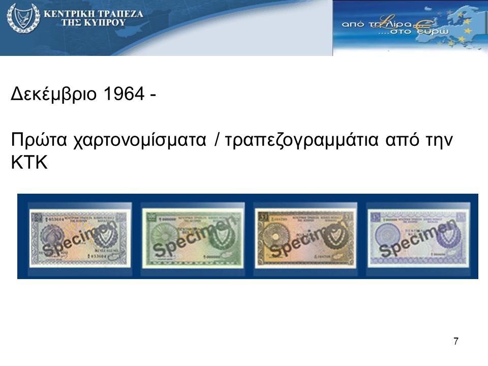 Δεκέμβριο 1964 - Πρώτα χαρτονομίσματα / τραπεζογραμμάτια από την ΚTK 7