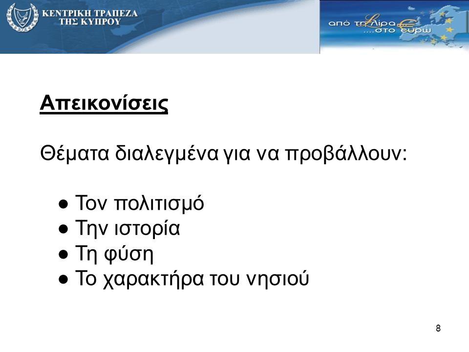 Εισαγωγή του ευρώ στη Κύπρο Ημερομηνία 01.01.2008 19