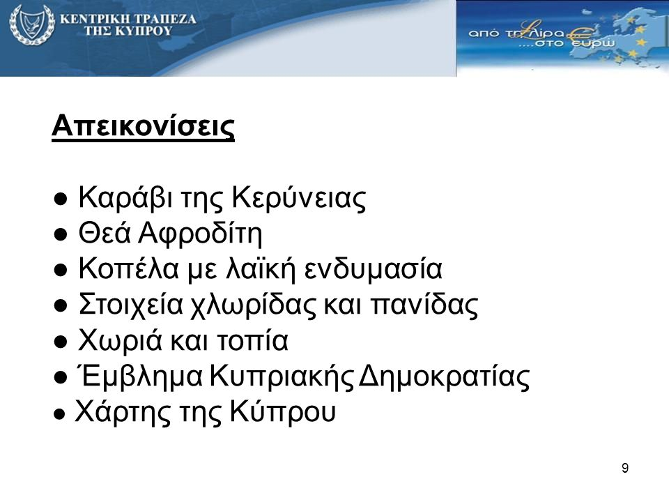 Απεικονίσεις ● Καράβι της Κερύνειας ● Θεά Αφροδίτη ● Κοπέλα με λαϊκή ενδυμασία ● Στοιχεία χλωρίδας και πανίδας ● Χωριά και τοπία ● Έμβλημα Κυπριακής Δημοκρατίας ● Χάρτης της Κύπρου 9