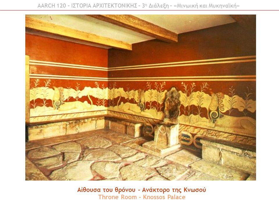 AARCH 120 – ΙΣΤΟΡΙΑ ΑΡΧΙΤΕΚΤΟΝΙΚΗΣ – 3 η Διάλεξη – «Μινωική και Μυκηναϊκή» Αίθουσα του θρόνου – Ανάκτορο της Κνωσού Throne Room – Knossos Palace