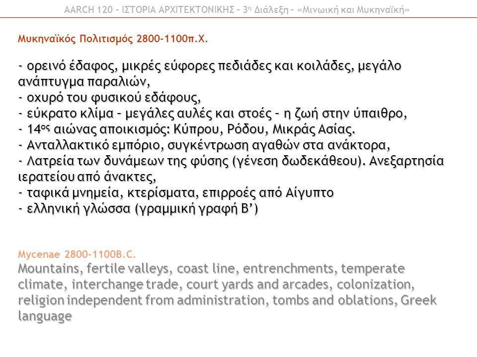 Μυκηναϊκός Πολιτισμός 2800-1100π.Χ. - ορεινό έδαφος, μικρές εύφορες πεδιάδες και κοιλάδες, μεγάλο ανάπτυγμα παραλιών, - οχυρό του φυσικού εδάφους, - ε