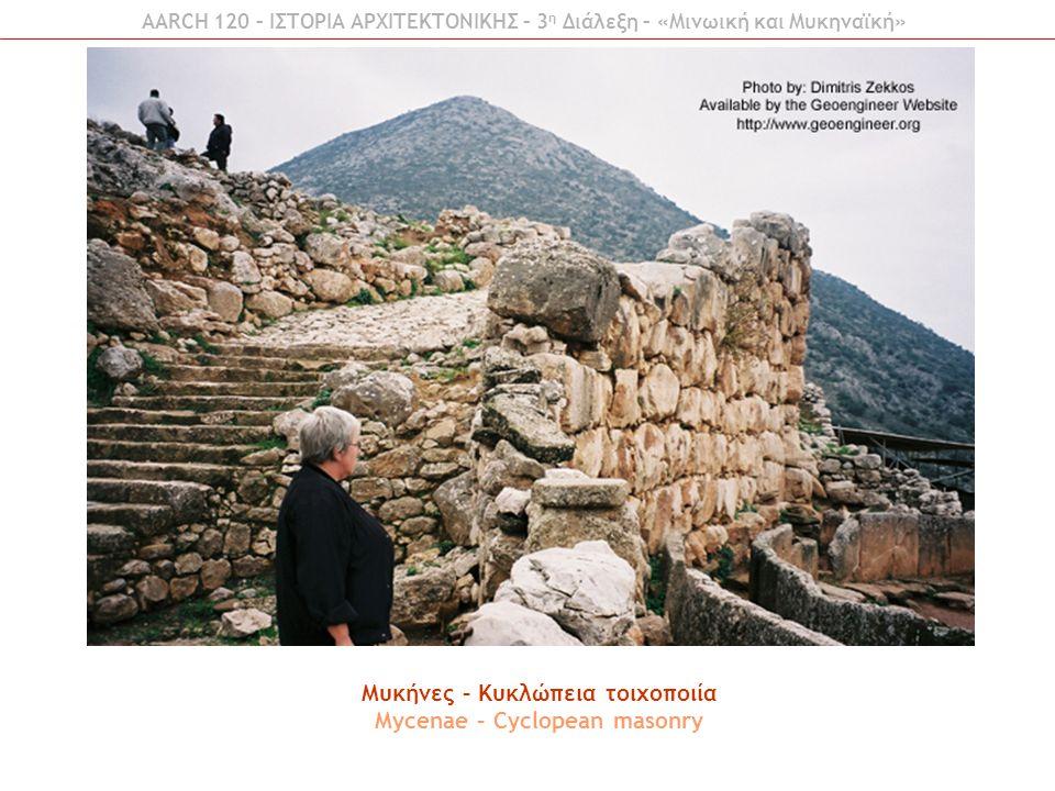 Μυκήνες – Κυκλώπεια τοιχοποιία Mycenae – Cyclopean masonry