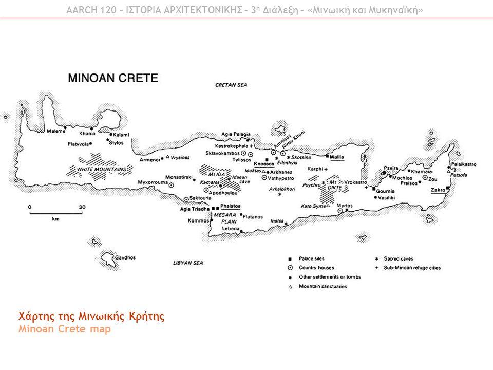 Χάρτης της Μινωικής Κρήτης Minoan Crete map AARCH 120 – ΙΣΤΟΡΙΑ ΑΡΧΙΤΕΚΤΟΝΙΚΗΣ – 3 η Διάλεξη – «Μινωική και Μυκηναϊκή»