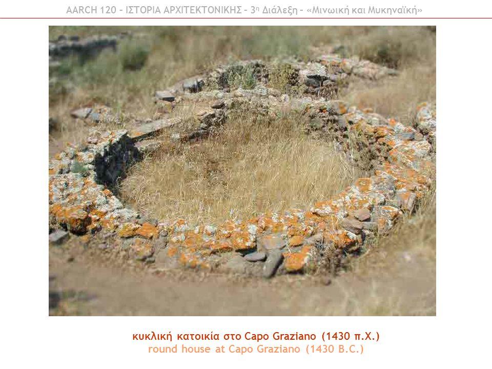 κυκλική κατοικία στο Capo Graziano (1430 π.Χ.) round house at Capo Graziano (1430 B.C.)