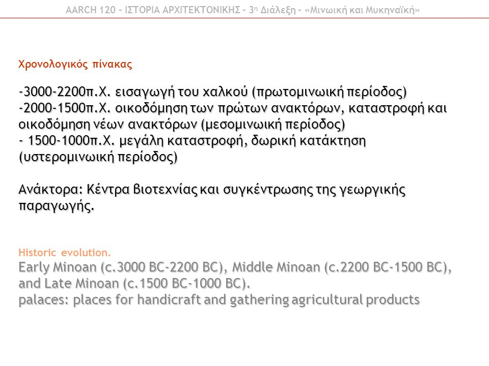 AARCH 120 – ΙΣΤΟΡΙΑ ΑΡΧΙΤΕΚΤΟΝΙΚΗΣ – 3 η Διάλεξη – «Μινωική και Μυκηναϊκή» Ακροτήρι Θήρα Akrotiri Thera
