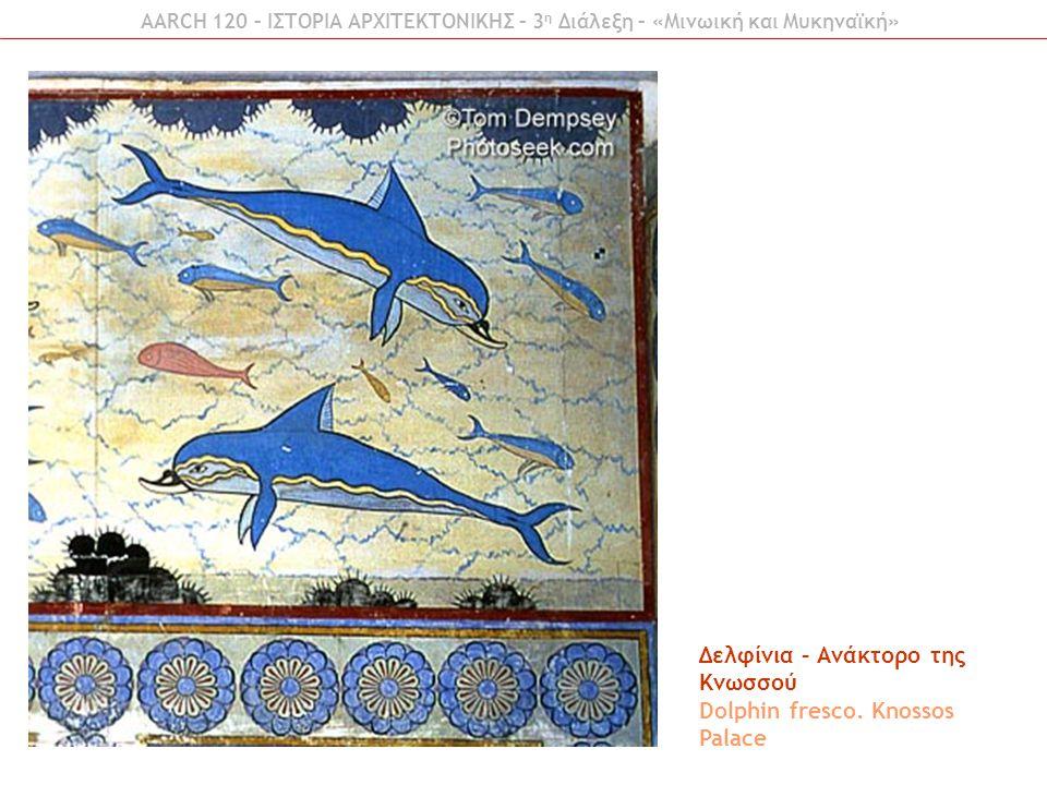 Δελφίνια – Ανάκτορο της Κνωσσού Dolphin fresco. Knossos Palace