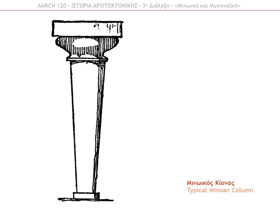 AARCH 120 – ΙΣΤΟΡΙΑ ΑΡΧΙΤΕΚΤΟΝΙΚΗΣ – 3 η Διάλεξη – «Μινωική και Μυκηναϊκή» Αποθήκες – Ανάκτορο της Φαιστού Storages – Phaestos Palace