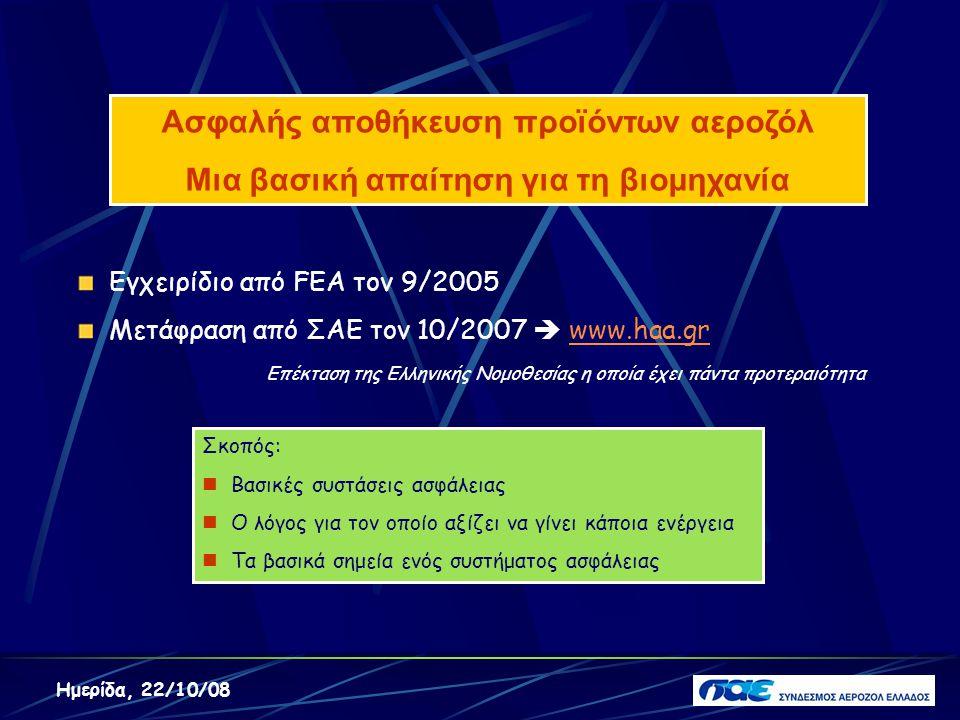 Εγχειρίδιο από FEA τον 9/2005 Μετάφραση από ΣΑΕ τον 10/2007  www.haa.grwww.haa.gr Επέκταση της Ελληνικής Νομοθεσίας η οποία έχει πάντα προτεραιότητα