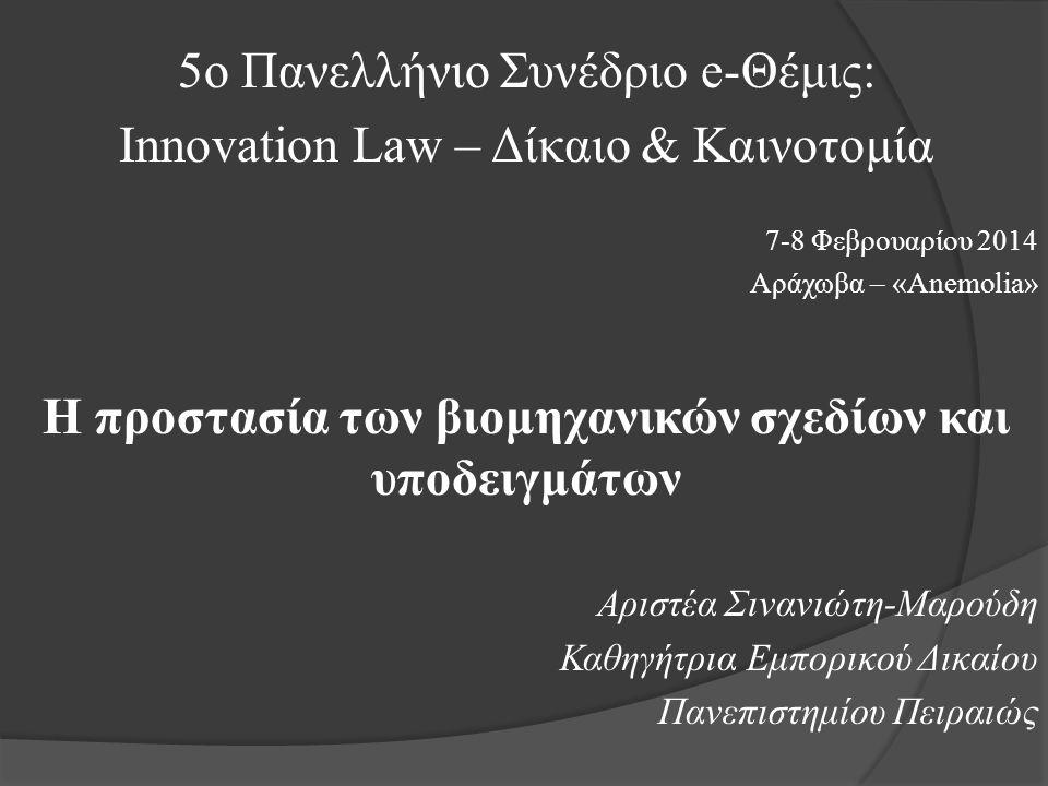 Σύμφωνα με τον ορισμό της καινοτομίας, που προτείνει ο ΟΟΣΑ στο «εγχειρίδιο Frascati», πρόκειται για την μετατροπή μιας ιδέας σε εμπορεύσιμο προϊόν ή υπηρεσία, λειτουργική μέθοδο παραγωγής ή διανομής.