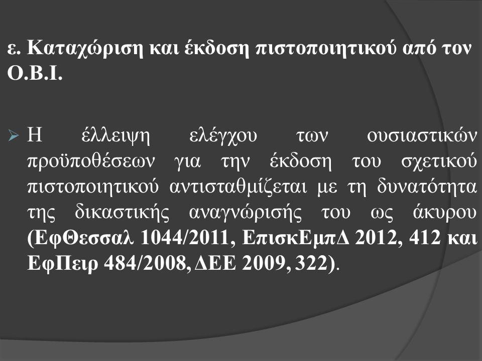 ε. Καταχώριση και έκδοση πιστοποιητικού από τον Ο.Β.Ι.