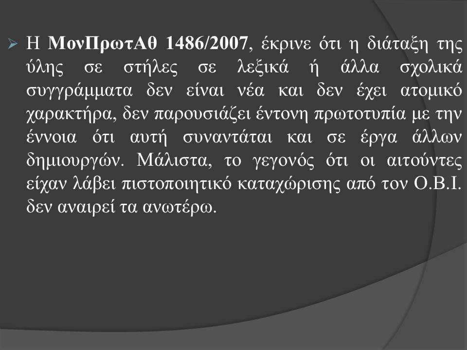  Η ΜονΠρωτΑθ 1486/2007, έκρινε ότι η διάταξη της ύλης σε στήλες σε λεξικά ή άλλα σχολικά συγγράμματα δεν είναι νέα και δεν έχει ατομικό χαρακτήρα, δεν παρουσιάζει έντονη πρωτοτυπία με την έννοια ότι αυτή συναντάται και σε έργα άλλων δημιουργών.