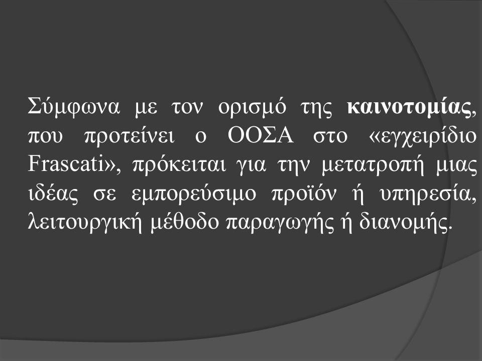  Κατά την ΕφΘεσσαλ 1044/2011, σε περίπτωση που μία πράξη παραβιάζει ταυτόχρονα τον ν.