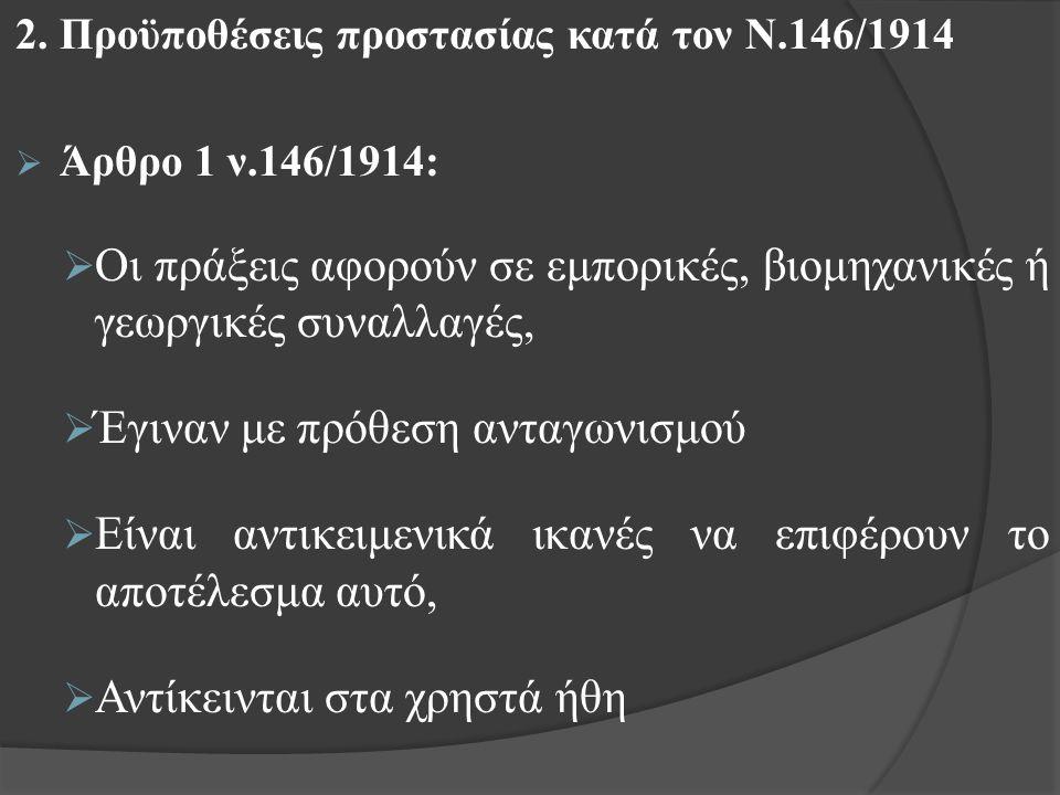 2. Προϋποθέσεις προστασίας κατά τον Ν.146/1914  Άρθρο 1 ν.146/1914:  Οι πράξεις αφορούν σε εμπορικές, βιομηχανικές ή γεωργικές συναλλαγές,  Έγιναν