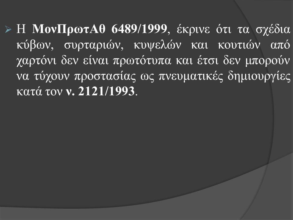  Η ΜονΠρωτΑθ 6489/1999, έκρινε ότι τα σχέδια κύβων, συρταριών, κυψελών και κουτιών από χαρτόνι δεν είναι πρωτότυπα και έτσι δεν μπορούν να τύχουν προστασίας ως πνευματικές δημιουργίες κατά τον ν.