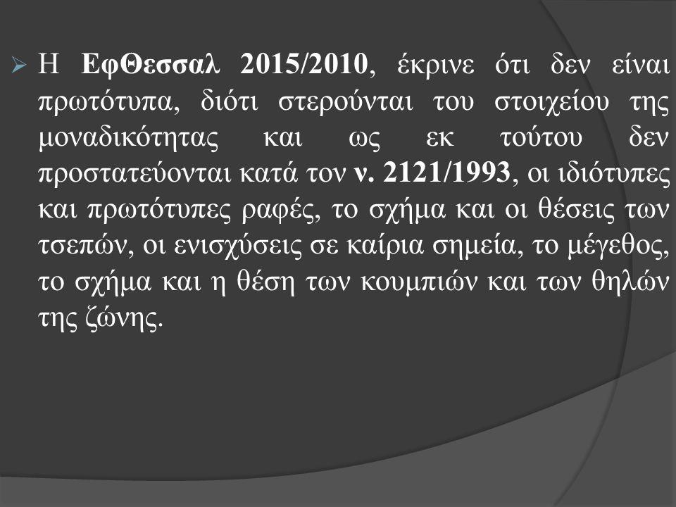  Η ΕφΘεσσαλ 2015/2010, έκρινε ότι δεν είναι πρωτότυπα, διότι στερούνται του στοιχείου της μοναδικότητας και ως εκ τούτου δεν προστατεύονται κατά τον ν.