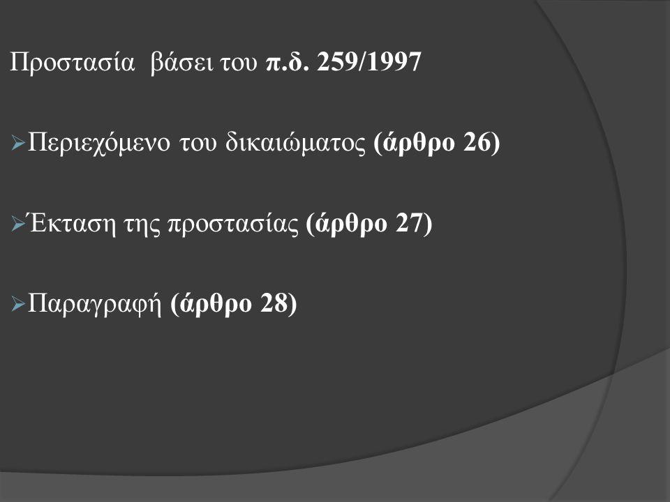  Η ΠολΠρωτΘεσσαλ 42143/2007 κήρυξε άκυρο πιστοποιητικό καταχώρισης σχεδίου ή υποδείγματος που αφορούσε σε πλάκες επίστρωσης εξωτερικού χώρου, διότι δεν ετηρούντο οι ουσιαστικές προϋποθέσεις του νέου και του ατομικού χαρακτήρα.