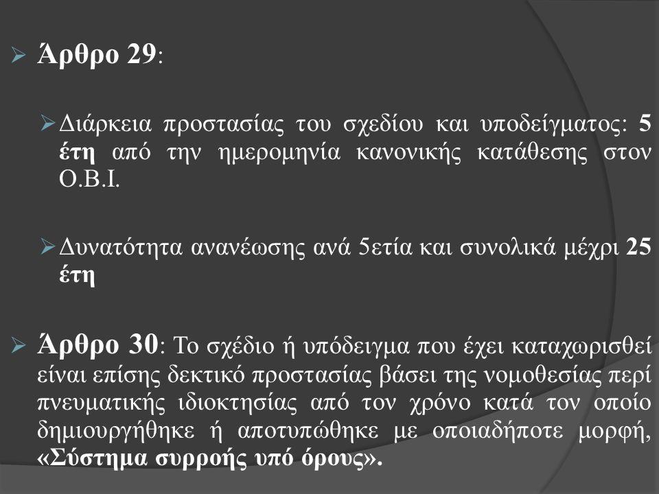  Άρθρο 29 :  Διάρκεια προστασίας του σχεδίου και υποδείγματος: 5 έτη από την ημερομηνία κανονικής κατάθεσης στον Ο.Β.Ι.