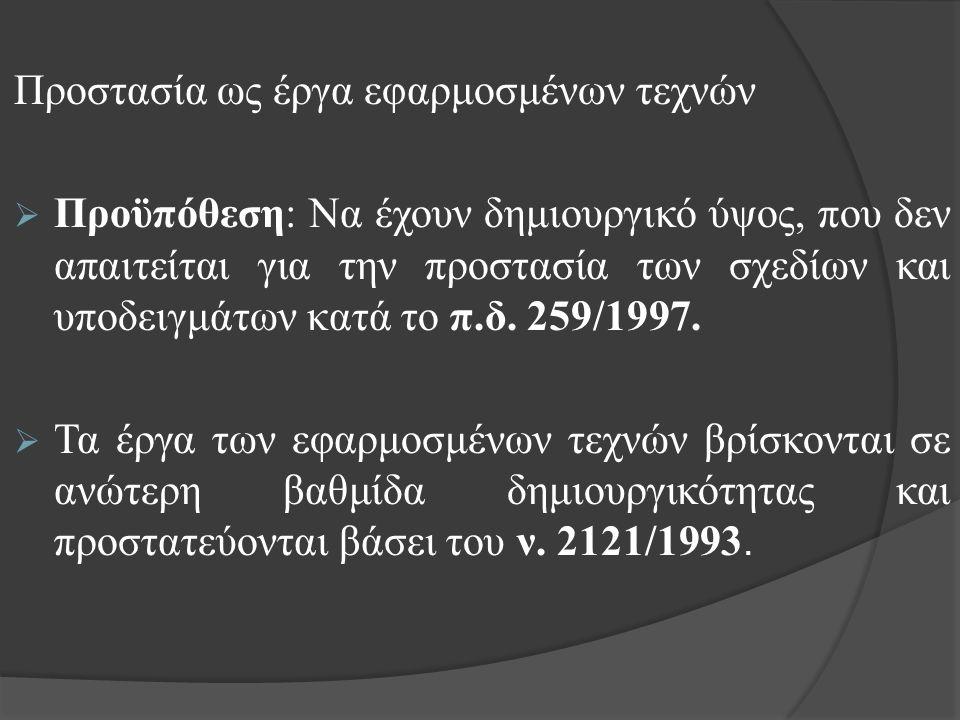  Τη σχετική αγωγή ακυρώσεως ενώπιον του αρμοδίου πολιτικού δικαστηρίου νομιμοποιούνται να ασκήσουν (άρθρο 16 π.δ.