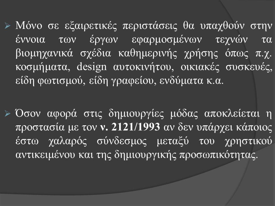  Μόνο σε εξαιρετικές περιστάσεις θα υπαχθούν στην έννοια των έργων εφαρμοσμένων τεχνών τα βιομηχανικά σχέδια καθημερινής χρήσης όπως π.χ.